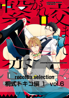 recottia selection 桐式トキコ編1