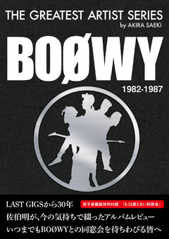 佐伯明のTHE GREATEST ARTIST SERIES ‐ BOOWY 1982‐1987 ‐
