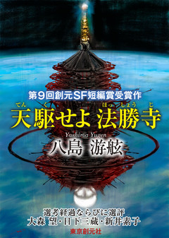 天駆せよ法勝寺‐Sogen SF Short Story Prize Edition‐