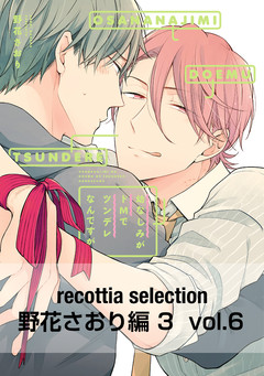 recottia selection 野花さおり編3