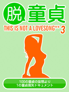 脱童貞 THIS IS NOT A LOVESONG**