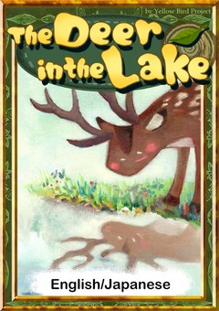 The Deer in the Lake 【English/Japanese versions】