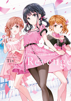 政宗くんのリベンジ The Art of Masamune‐kun's Revenge
