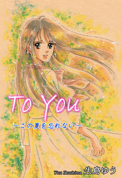 To You ‐この夏を忘れない‐