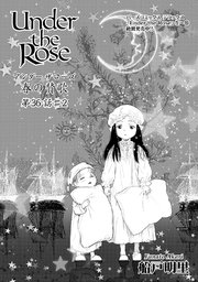 Under the Rose 《先行単話配信》