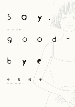 Say,good‐bye 分冊版