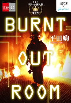 BURNT OUT ROOM【文春e-Books】