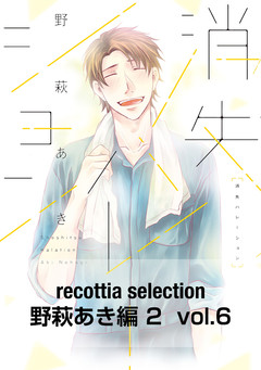 recottia selection 野萩あき編2