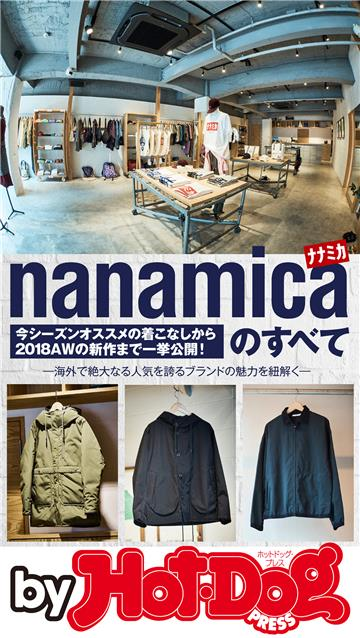by Hot-Dog PRESS nanamicaのすべて