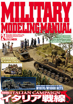 MILITARY MODELING MANUAL