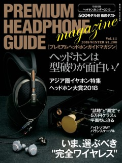 PREMIUM HEADPHONE GUIDE MAGAZINE vol.11
