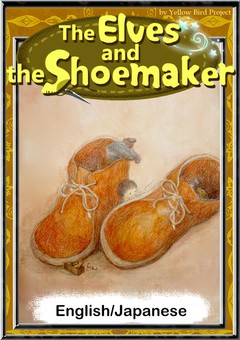 The Elves and the Shoemaker 【English/Japanese versions】