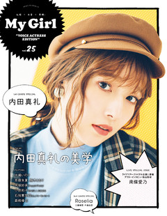 "My Girl vol.25 ""VOICE ACTRESS EDITION"""