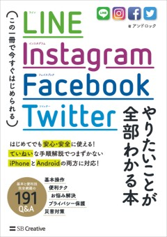 LINE,Instagram,Facebook,Twitter やりたいことが全部わかる本