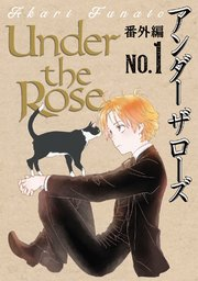 Under the Rose 《番外編》