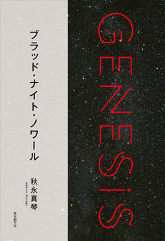 ブラッド・ナイト・ノワール‐Genesis SOGEN Japanese SF anthology 2018‐