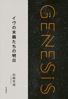 イヴの末裔たちの明日‐Genesis SOGEN Japanese SF anthology 2018‐