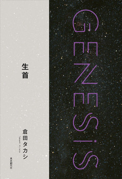 生首‐Genesis SOGEN Japanese SF anthology 2018‐