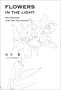FLOWERS IN THE LIGHT  SOU KISARAGI LINE ART COLLECTION