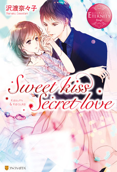 Sweet kiss Secret love