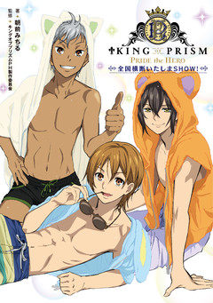 KING OF PRISM ‐PRIDE the HERO‐