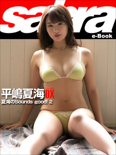 夏海のSounds good! 2 平嶋夏海DX [sabra net e‐Book]