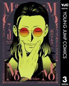 MoMo -the blood taker-
