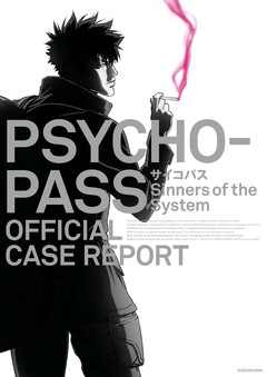 PSYCHO‐PASS サイコパス Sinners of the System OFFICIAL CASE REPORT