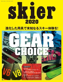 skier 2020 GEAR CHOICE