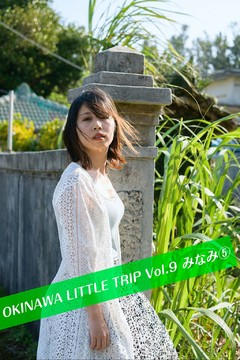 OKINAWA LITTLE TRIP Vol.9 みなみ ⑤