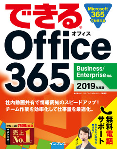 できる Office 365 Business/Enterprise 対応 2019 年度版
