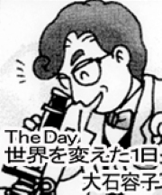 The Day 世界を変えた1日