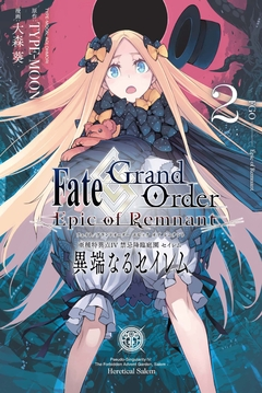 Fate/Grand Order ‐Epic of Remnant‐ 亜種特異点Ⅳ 禁忌降臨庭園 セイレム 異端なるセイレム
