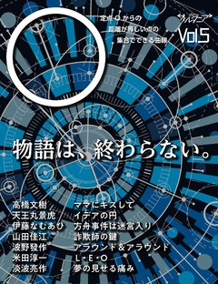 SF雑誌オルタニア vol.5 [○]edited by hassac naminov