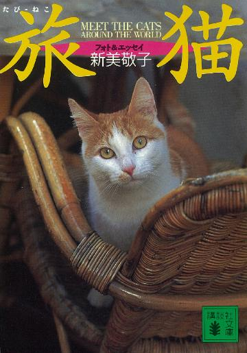 旅猫 MEET THE CATS AROUND THE WORLD