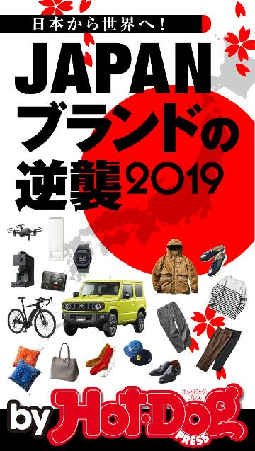 by Hot-Dog PRESS JAPANブランドの逆襲2019