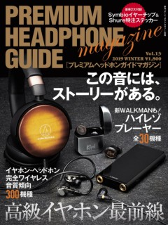 PREMIUM HEADPHONE GUIDE MAGAZINE vol.13