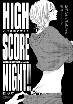 HIGH SCORE NIGHT!!(分冊版)