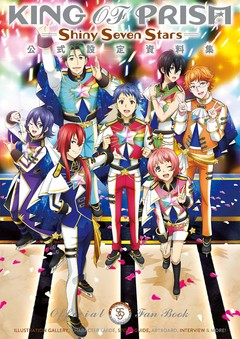 KING OF PRISM ‐Shiny Seven Stars‐ 公式設定資料集