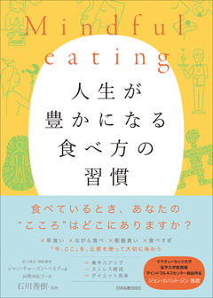 Mindful eating 人生が豊かになる食べ方の習慣