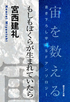 もしもぼくらが生まれていたら‐Space : The Anthology of SOGEN SF Short Story Prize Winners‐