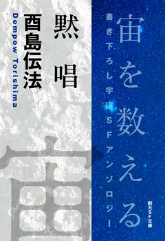 黙唱‐Space : The Anthology of SOGEN SF Short Story Prize Winners‐