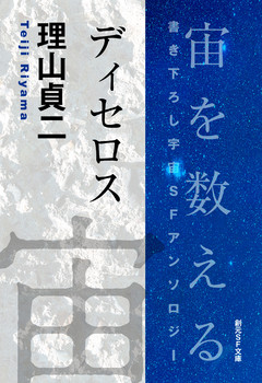 ディセロス‐Space : The Anthology of SOGEN SF Short Story Prize Winners‐