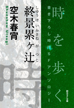 終景累ヶ辻‐Time : The Anthology of SOGEN SF Short Story Prize Winners‐