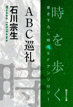 ABC巡礼‐Time : The Anthology of SOGEN SF Short Story Prize Winners‐