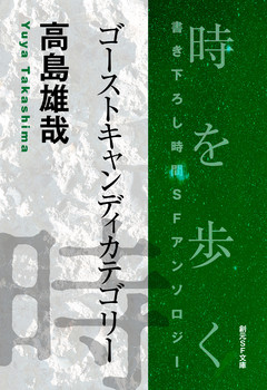 ゴーストキャンディカテゴリー‐Time : The Anthology of SOGEN SF Short Story Prize Winners‐
