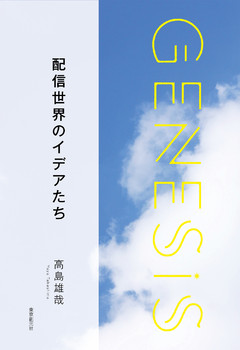 配信世界のイデアたち‐Genesis SOGEN Japanese SF anthology 2019‐