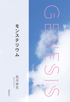モンステリウム‐Genesis SOGEN Japanese SF anthology 2019‐
