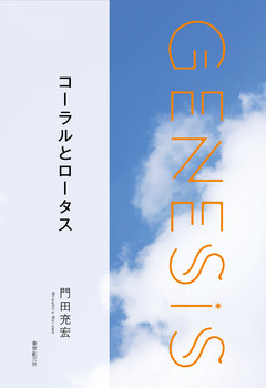 コーラルとロータス‐Genesis SOGEN Japanese SF anthology 2019‐