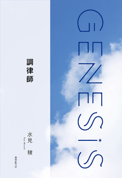 調律師‐Genesis SOGEN Japanese SF anthology 2019‐